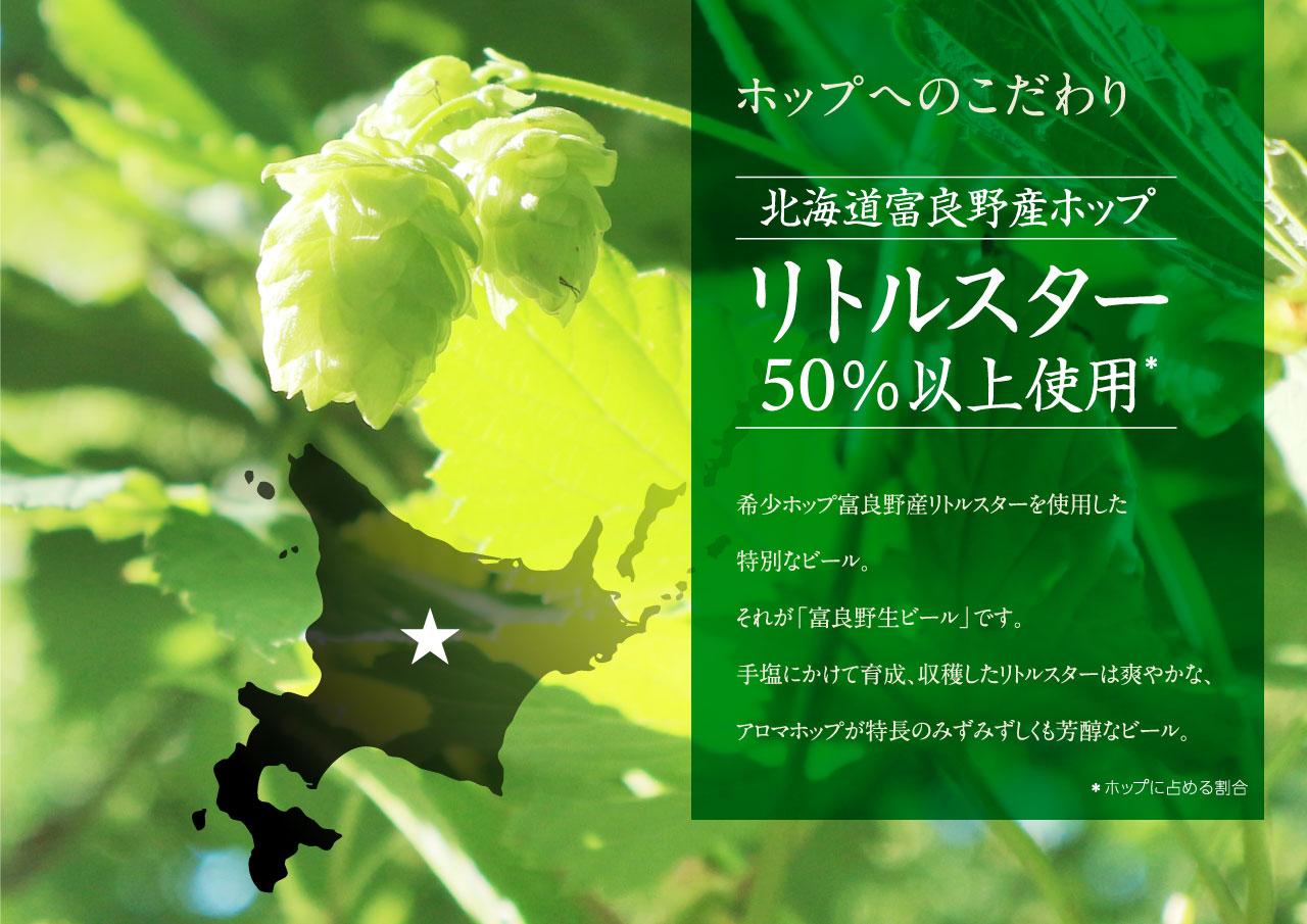 ホップへのこだわり 北海道富良野産ホップ リトルスター50%以上使用