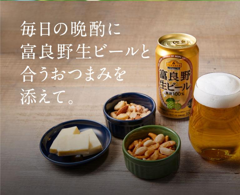 毎日の晩酌に 富良野生ビールと合う おつまみを添えて。