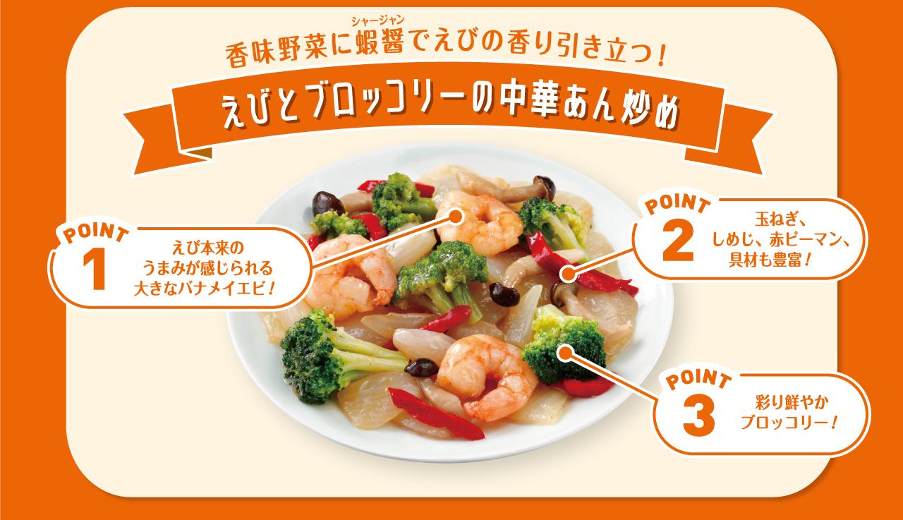 香味野菜に蝦醤でえびの香り引き立つ! えびとブロッコリーの中華あん炒め