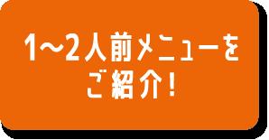 1〜2人前メニューをご紹介!