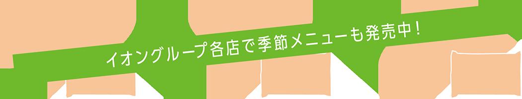 イオングループ各店で季節メニューも発売中!