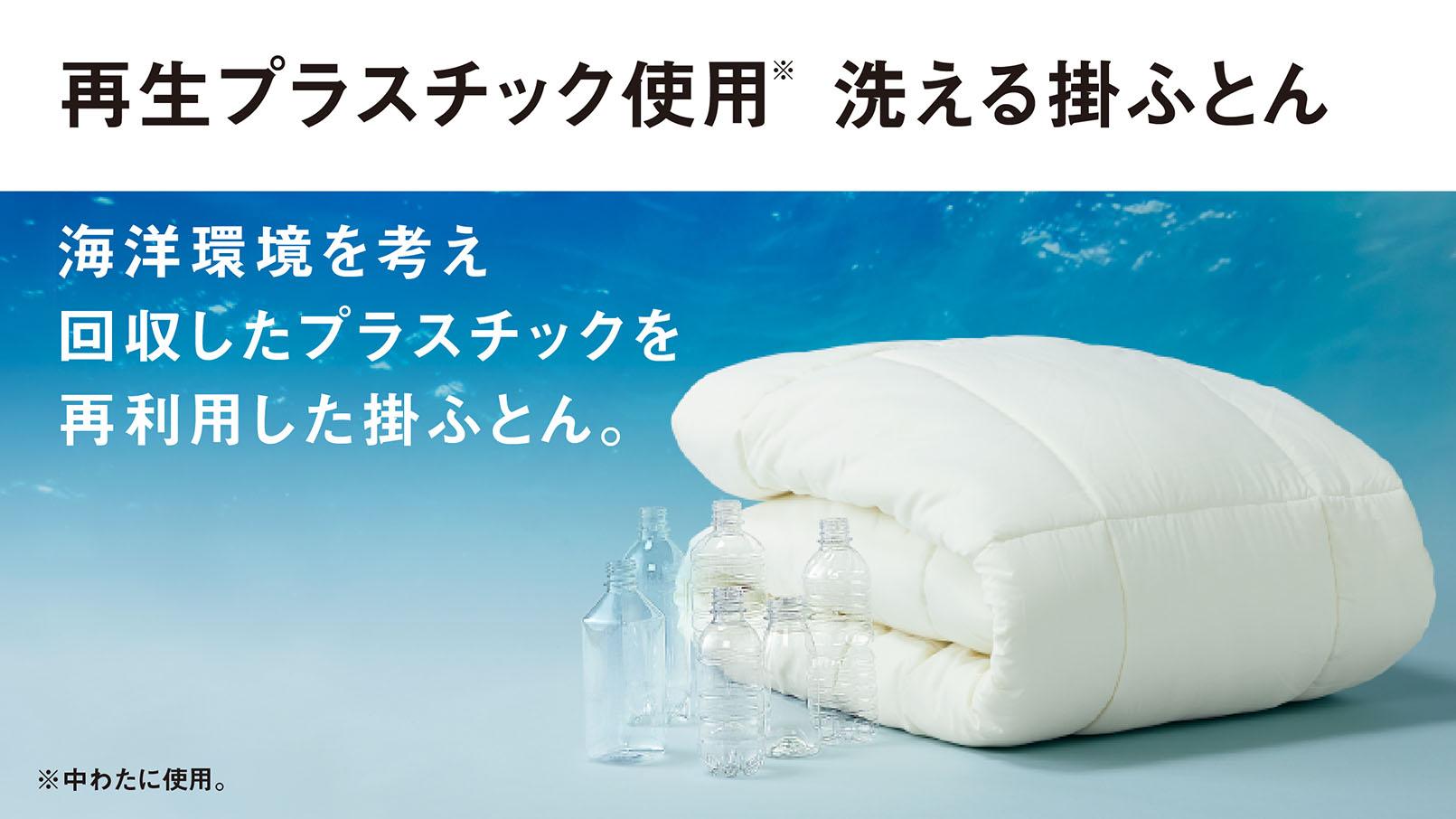海洋プラスチック掛ふとん(仮称)