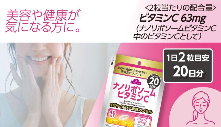 美容や健康が気になる方に。