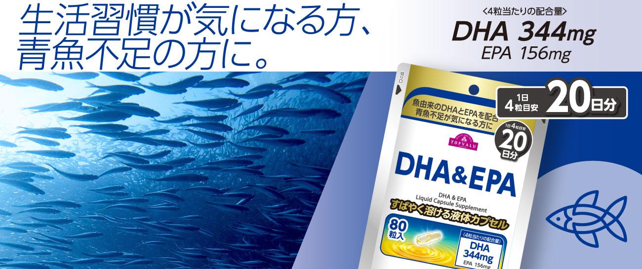 生活習慣が気になる方、青魚不足の方に。