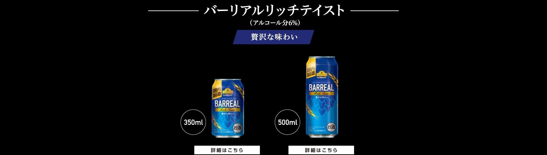 バーリアル リッチテイスト(アルコール分6%) 贅沢な味わい