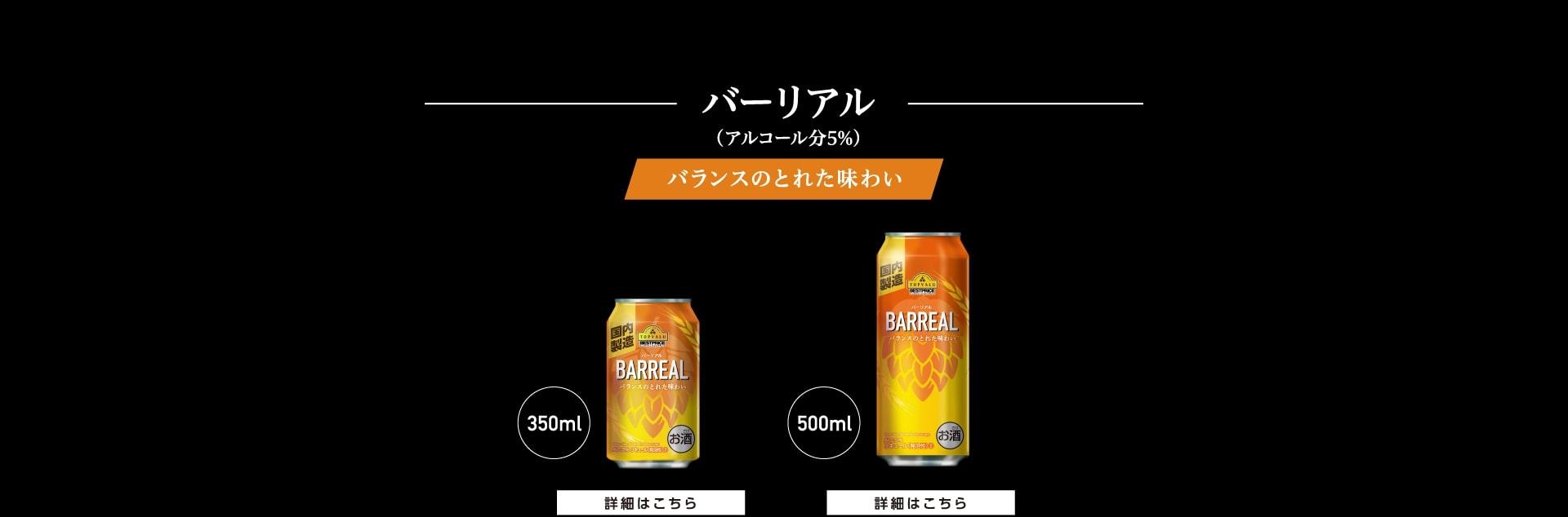 バーリアル(アルコール分5%) バランスのとれた味わい