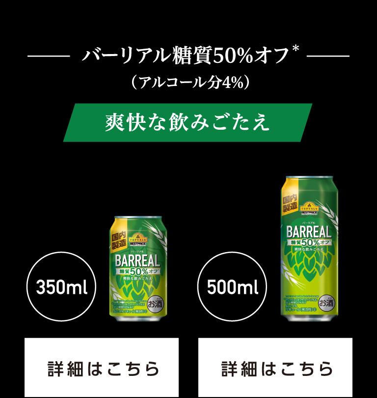 バーリアル 糖質50%オフ(アルコール分4%) 爽快な飲みごたえ