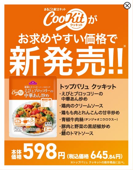 CooKit(クッキット)がお求めやすい価格で新発売!!