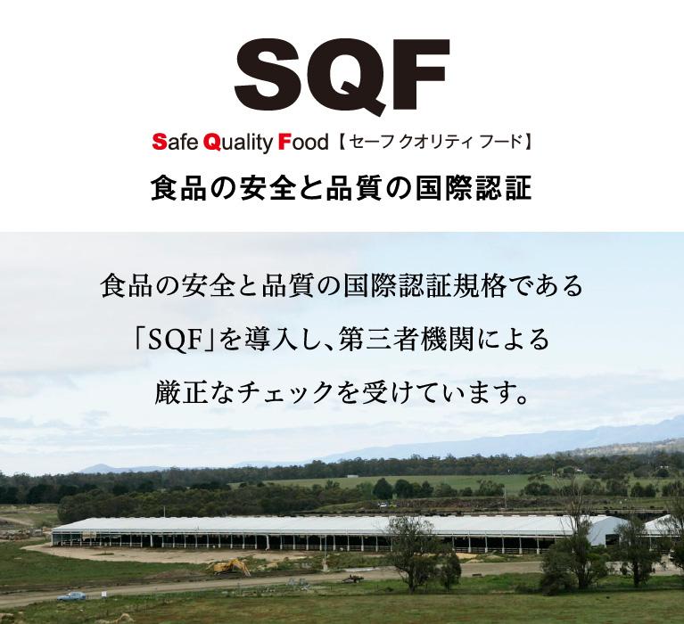 食品の安全と品質の国際認証規格である「SQF」を導入し、第三者機関による厳正なチェックを受けています。