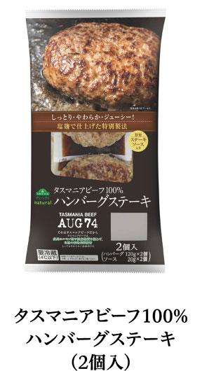 タスマニアビーフ100% ハンバーグステーキ(2個入)