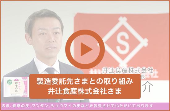 製造委託先さまとの取り組み:井辻食産株式会社さま