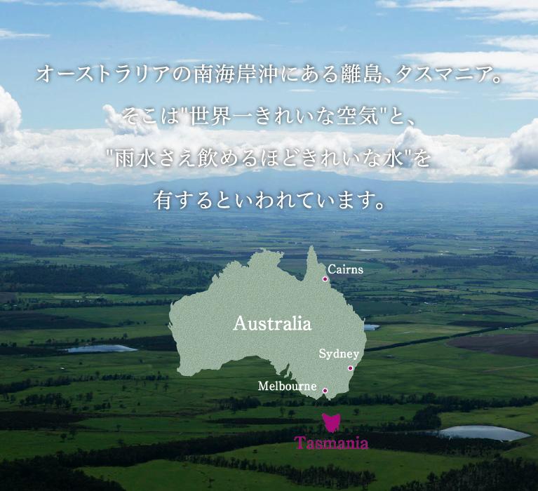 オーストラリアの南海岸沖にある離島、タスマニア。そこは'世界一きれいな空気'と、'雨水さえ飲めるほどきれいな水'を有するといわれています。