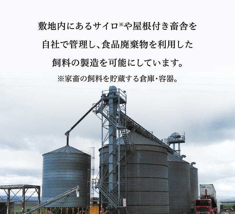 敷地内にあるサイロ※や屋根付き畜舎を自社で管理し、食品廃棄物を利用した飼料の製造を可能にしています。※家畜の飼料を貯蔵する倉庫・容器。