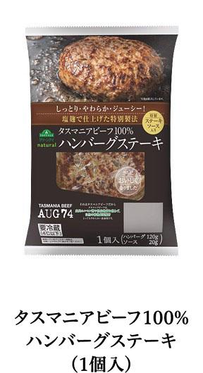 タスマニアビーフ100% ハンバーグステーキ(1個入)