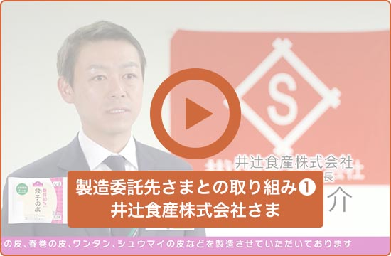 製造委託先さまとの取り組み1:井辻食産株式会社さま