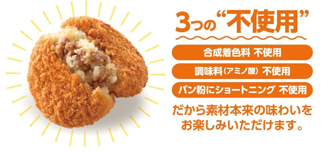 """3つの""""不使用""""【合成着色料 不使用】【調味料(アミノ酸) 不使用】【パン粉にショートニング 不使用】 だから素材本来の味わいをお楽しみいただけます。"""