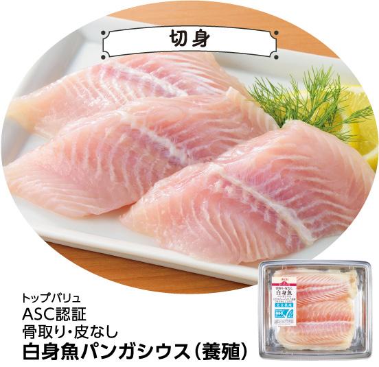 【切身】トップバリュ ASC認証 骨取り・皮なし 白身魚パンガシウス(養殖)