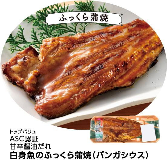 【ふっくら蒲焼】トップバリュ ASC認証 甘辛醤油だれ 白身魚のふっくら蒲焼(パンガシウス)