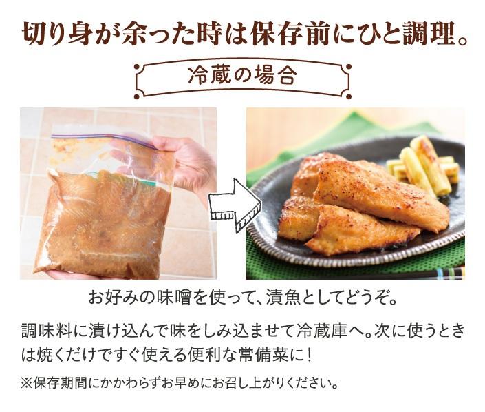 切り身が余った時は保存前にひと調理。冷蔵の場合