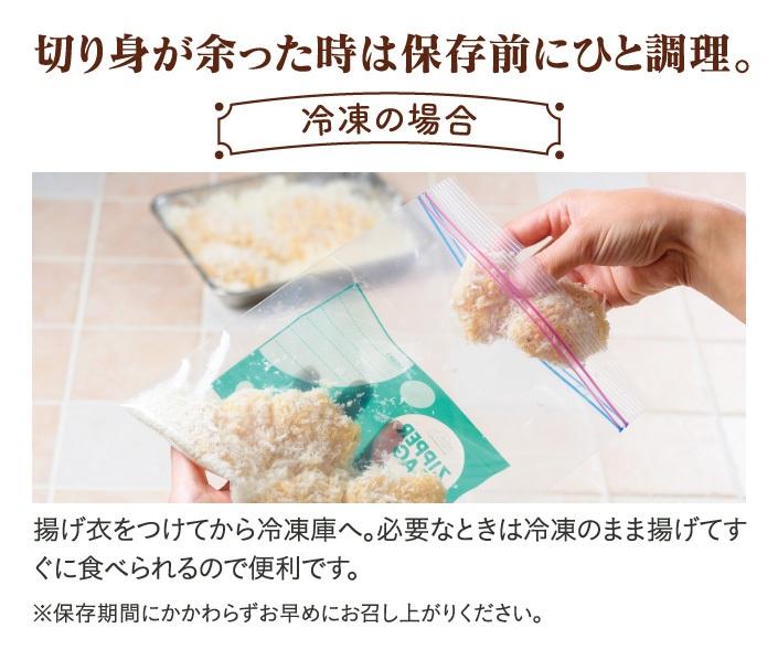 切り身が余った時は保存前にひと調理。冷凍の場合