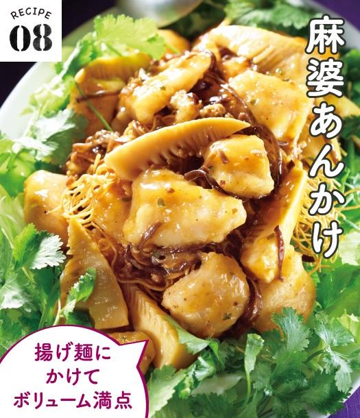 RECIPE08 麻婆あんかけ 揚げ麺にかけてボリューム満点