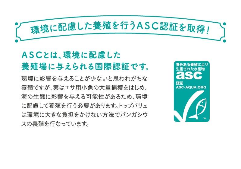 環境に配慮した養殖を行うASC認証を取得!