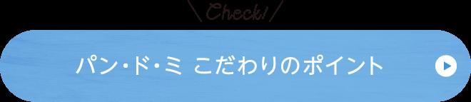 Check! パン・ド・ミ こだわりのポイント