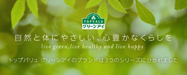 トップバリュ グリーンアイ 自然と体にやさしい、心豊かなくらしを live green,live healthy and live happy