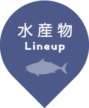 水産物 Lineup