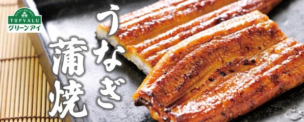 トップバリュ グリーンアイ 鹿児島県産・愛知県産うなぎ蒲焼き