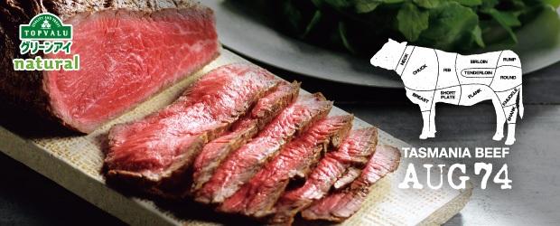 食べ飽きない赤身の「旨み」と「やわらかさ」。タスマニアビーフ。