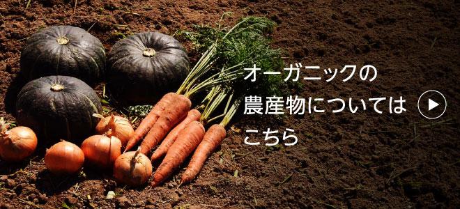オーガニックの農産物についてはこちら