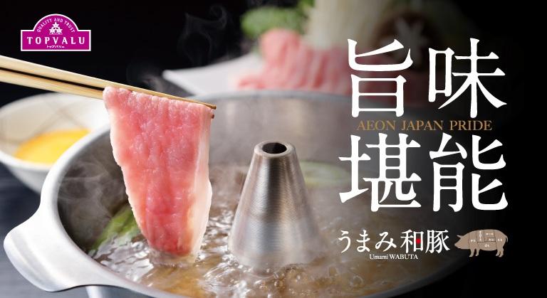 AEON JAPAN PRIDE 旨味堪能 うまみ和豚