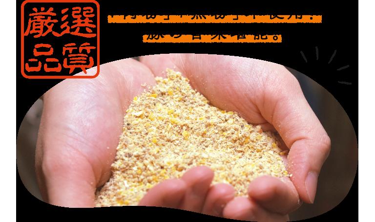 【厳選品質】「肉粉」「魚粉」不使用!豚の旨味堪能。