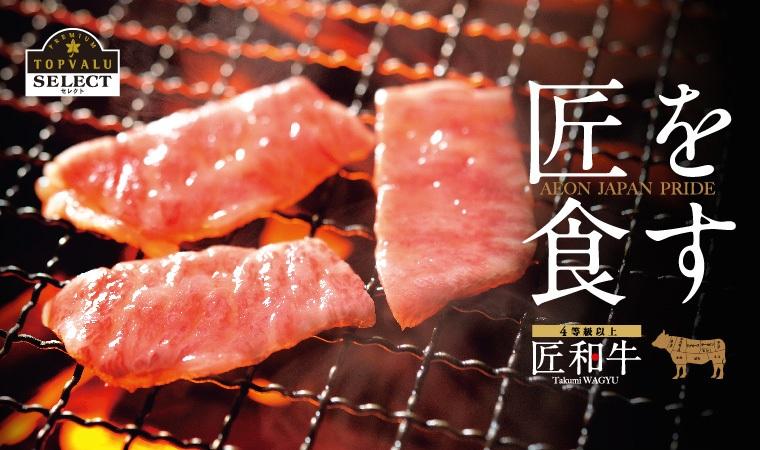 AEON JAPAN PRIDE 匠を食す 匠和牛