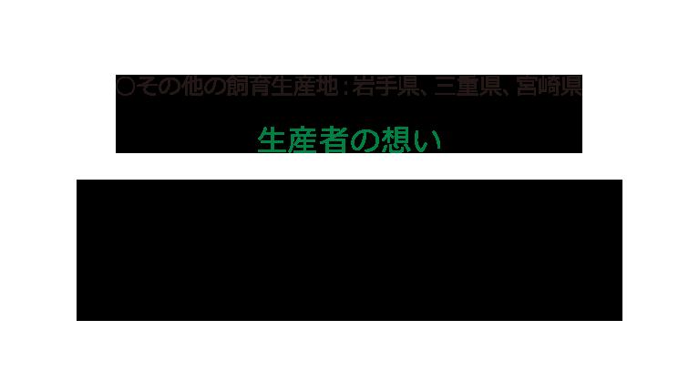 ○その他の飼育生産地:岩手県、三重県、宮崎県 生産者の想い 鶏はストレスに弱い生き物です。だからこそ飼育環境だけでなく、エサにもこだわり、鶏たちの健康管理には常に気を配っています。大切に育てた安全安心なおいしい鶏肉をぜひお召し上がりください。