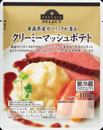 トップバリュ セレクト 青森県産ガーリックが香る クリーミーマッシュポテト 100g