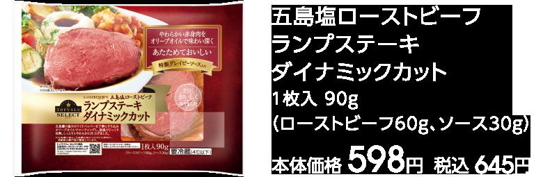 五島塩ローストビーフ ランプステーキ ダイナミックカット 1枚入 90g(ローストビーフ60g、ソース30g) 本体価格 598円 税込 645円
