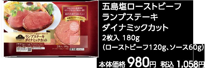 五島塩ローストビーフ ランプステーキ ダイナミックカット 2枚入 180g(ローストビーフ120g、ソース60g) 本体価格 980円 税込 1,058円