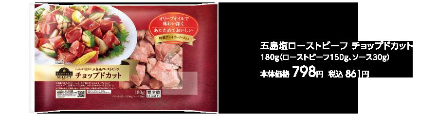 五島塩ローストビーフ チョップドカット 180g(ローストビーフ150g、ソース30g) 本体価格 798円 税込 861円