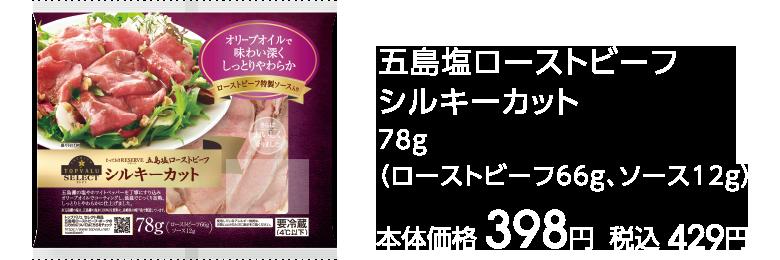 五島塩ローストビーフ シルキーカット 78g(ローストビーフ66g、ソース12g) 本体価格 398円 税込 429円