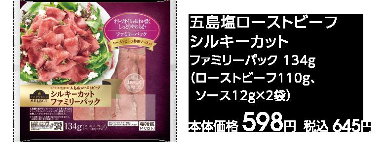 五島塩ローストビーフ シルキーカット ファミリーパック 134g(ローストビーフ110g、ソース12g×2袋) 本体価格 598円 税込 645円