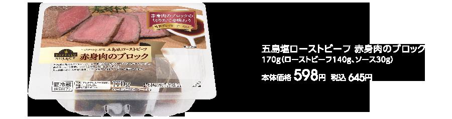 五島塩ローストビーフ 赤身肉のブロック 170g(ローストビーフ140g、ソース30g) 本体価格 598円 税込 645円