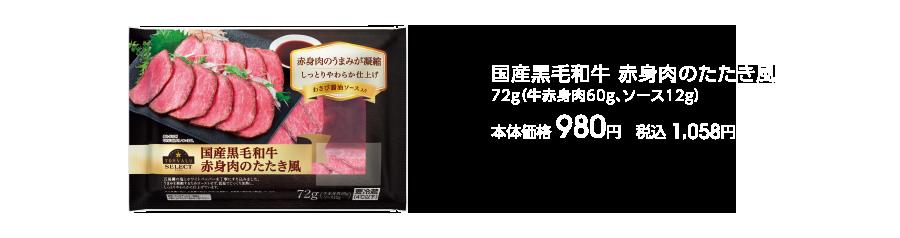 国産黒毛和牛 赤身肉のたたき風 72g(牛赤身肉60g、ソース12g) 本体価格 980円 税込 1,058円