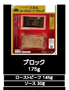 ブロック 175g(ローストビーフ145g、ソース30g)