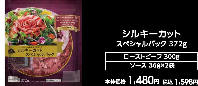 シルキーカット スペシャルパック 372g(ローストビーフ300g、ソース36g×2袋) 本体価格 1,480円 税込 1,598円
