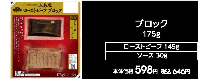 ブロック 175g(ローストビーフ145g、ソース30g) 本体価格 598円 税込 645円