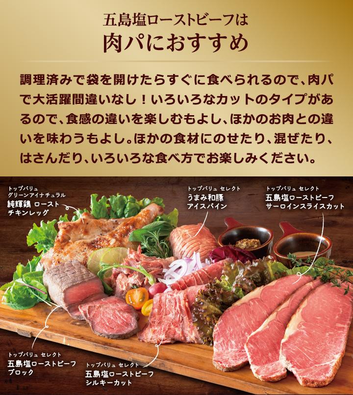 五島塩ローストビーフは肉パがおすすめ