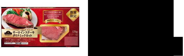 五島塩ローストビーフ サーロインステーキ ダイナミックカット 170g(ローストビーフ140g、ソース30g) 本体価格 980円 税込 1,058円