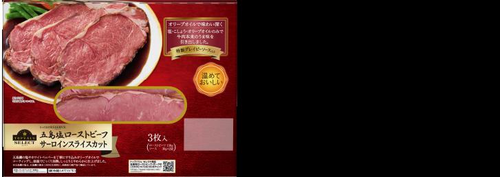サーロイン スライスカット 210g(ローストビーフ150g、ソース30g×2袋) 本体価格 980円 税込 1,058円